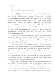 Отчёт о Народном банке РК отчет по практике по финансам скачать  Это только предварительный просмотр