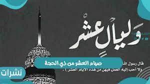 صيام العشر من ذي الحجة - نشرات