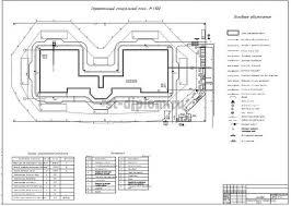 Дипломный проект ПГС средняя общеобразовательная школа 11 Строительный генеральный план