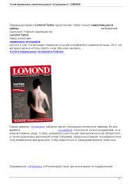 купи временные самоклеющиеся татуировки от Lomond
