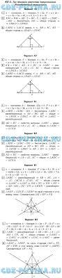 Самостоятельные и контрольные работы Ершова Голобородька ГДЗ  КП 3 Три признака равенства треугольников Равнобедренный треугольник
