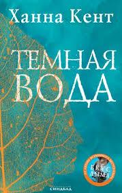 <b>Темная вода</b> (Ханна <b>Кент</b>) - скачать книгу в FB2, TXT, EPUB, RTF ...
