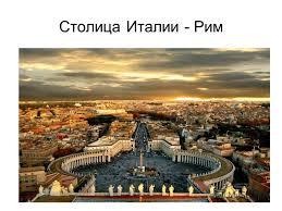 Презентация на тему Проект Путешествие по Италии Выполнила  7 Столица Италии Рим