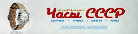 <b>Часы</b> СССР  Коллекция  Оценка и продажа   | ВКонтакте