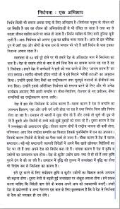 essay on ldquo poverty a curse rdquo in hindi
