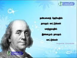 Benjamin Franklin Quotes In Tamil Gla Mercedes Le Bon Coin 760