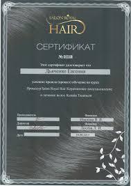 Коллектив ЦК Шармель Центр Красоты Шармель  Диплом парикмахер 4 разряда