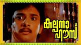 P. Chandrakumar Kalpana House Movie