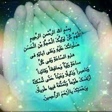 Image result for حلول ماه ربیع الاول مبارک
