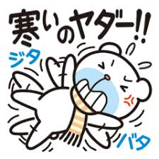 「寒い 布団 アニメ」の画像検索結果