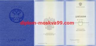 Прайс лист цен на дипломы diplom moskva ru Образец диплома специалиста с приложением 2011 2013 года бланк ООО Знак в Краснодаре