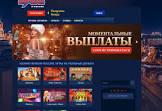 Вулкан Россия — официальный сайт, зеркало
