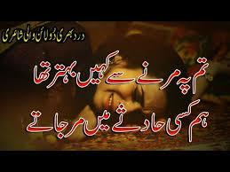 2line urdu poetry