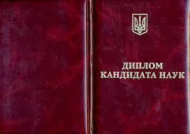 Купить диплом кандидата наук в Украине Киеве  диплом кандидата наук 2000 2014