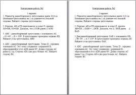 Контрольные работы по учебному предмету Геометрия  Контрольные работы по учебному предмету Геометрия Контрольная