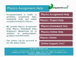 assignmentsweb com physics assignment help physics homework 3 physics assignment