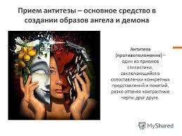 Презентация на тему Ангельское и демоническое в поэзии М Ю  3 Прием
