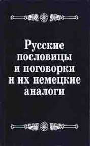 Russische Sprichwörter Und Russische Redewendungen пословицы и