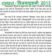 happy vijayadashami essay in hindi happy dussehra  happy vijayadashami 2013 essay in