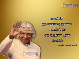 Arts Apj Abdul Kalam Motivational Quotes In Tamil The Newest 25