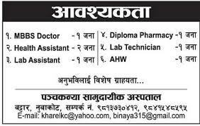 Mbbs Doctor/health Asst./lab Asst./diploma Pharmacy/lab Technician ...