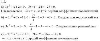 по алгебре класс Мордкович А Г упражнение ГДЗ по алгебре 9 класс Мордкович А Г 1 7 упражнение