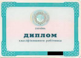 Фото от usigd Радиолюбители Донбасса usigd Диплом квалифицированного рабочего