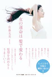 女の運命は髪で変わる佐藤友美さん講演会 E M I L E
