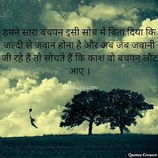Childhood Quotes In Hindi Language Daily Motivational Quotes