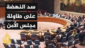 سد النهضة.. مصر والسودان يحشدان لكسب التأييد في مجلس الأمن - YouTube