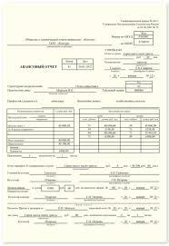 Как оформить и заполнить авансовый отчет по командировке образец  Оформление авансового отчёта о командировке