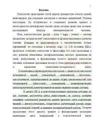 Контрольная работа по Психологии Вариант Контрольные работы  Контрольная работа по Психологии Вариант 4 14 11 13