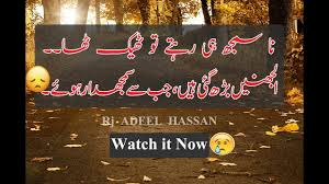 Most Heart Touching Urdu Quotationsencouraging Quotesinspirational Quotes About Lifeadeel Hassan