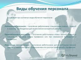 Презентация на тему то что необходимо знать руководителю  4 Виды обучения персонала