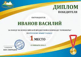 ГОРИЗОНТЫ Всероссийские предметные олимпиады Задания олимпиады Диплом призёра участника Диплом организатора