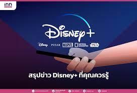 สรุปข่าว Disney+ ที่คุณควรรู้ จะมีอะไรบ้าง เราไปอ่านพร้อมๆกันเลย!!