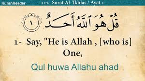 Quran 112 Surah Al Ikhlas The Sincerity Arabic And English Translation Hd
