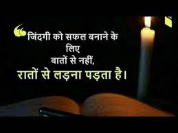 upsc es ias best hindi motivation
