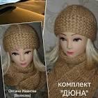 Оксана иванова волкова вязание шапок 151