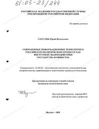 Диссертация на тему Современные информационные технологии в  Диссертация и автореферат на тему Современные информационные технологии в российском политическом процессе как инструмент взаимодействия