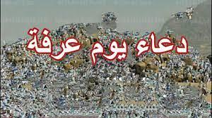 دعاء يوم عرفة وفضله على المسلمين ومتى عيد الأضحى المبارك - كورة في العارضة