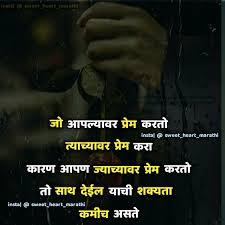 Pin By Sweetheartmarathi On Sweet Heart Marathi Marathi Love
