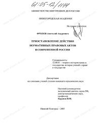 Диссертация на тему Приостановление действия нормативных правовых  Диссертация и автореферат на тему Приостановление действия нормативных правовых актов в современной России