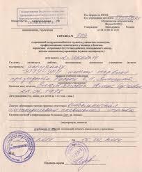 Сведения o предстоящих защитах диссертаций июня года  Справка Емельяновой А С