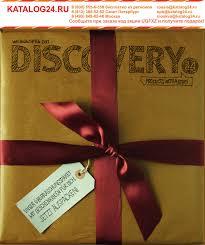 Discovery Last Minute осень зима 2013 14 By Katalog24 Issuu