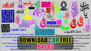 Panaflex Design Cdr Format Coreldraw Tutorials Islamic Vector Design Download Free Cdr File 03