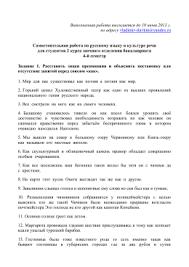 Контрольная работа по русскому языку за полугодие в классе Самостоятельная работа по русскому языку и культуре речи