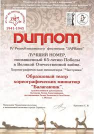 choreographic miniatures theatre balaganchik  diploma of the ivth festival zaryadim for the best dance dedicated to the 65th anniversary of victory in great patriotic war dance chastushki
