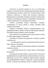 Понятие и система источников права социального обеспечения Дипломная Дипломная Понятие и система источников права социального обеспечения 3