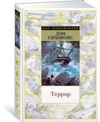 <b>Террор</b> - <b>Симмонс Д</b>. | Купить книгу с доставкой | My-shop.ru